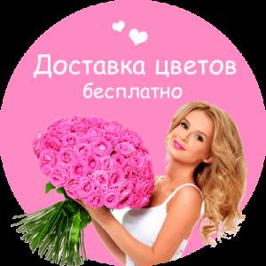 Доставка цветов уфа недорого с бесплатной доставкой сипайлово